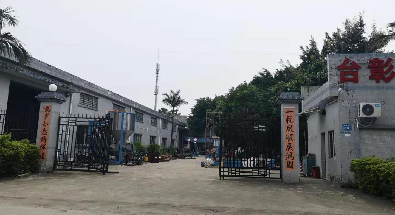 东莞市台彰机械有限公司