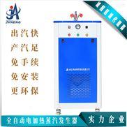 浙江聚能18kw电加热蒸汽发生器