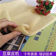 自动豆腐皮机 干豆腐生产设备厂家现货