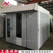 上海欢轩HX-200型64盘双推车热风旋转烤箱