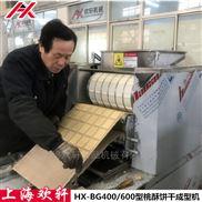 上海欢轩 软曲奇饼干成型机 酥性桃酥饼干机