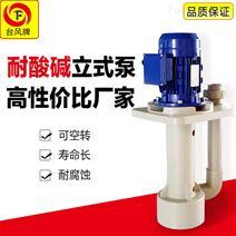 液下立式排污泵 酸堿立式泵 選型報價更專業