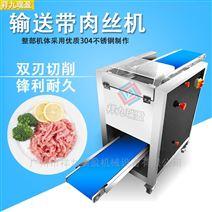 厂家直供切肉丝机