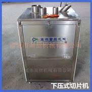 GR-300全自动水果切片机大产量切地瓜片设备