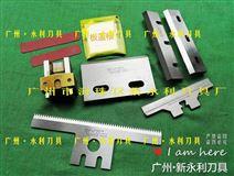 药品包装机齿形切袋刀