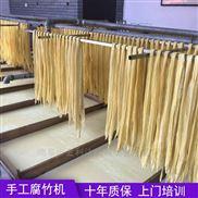 十堰手工腐竹机,腐竹生产设备厂家安装培训