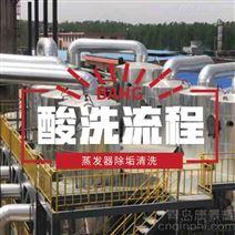 全国供应_青岛蒸发器酸洗流程