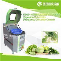 凤翔牌 FZHS-15 箩筐式 蔬菜脱水机(变频控制)蔬菜甩干机