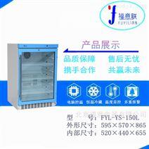 FYL-YS-150L立式生理盐水加温箱