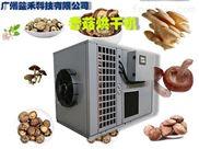 香菇烘干机多少钱一台