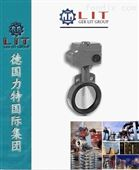 進口對夾式電動蝶閥 德國力特LIT品牌