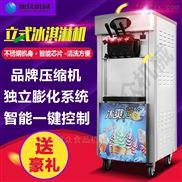夏日小型商店街边全自动冰淇淋机