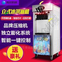 夏日小型商店街邊全自動冰淇淋機