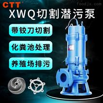 XWQ切割污泥泵無堵塞污水提升泵