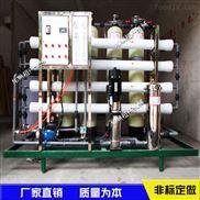 佛山反渗透纯水机工业专用