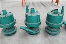 QYW叶片式风动排污排沙潜水泵
