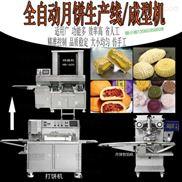 辉德机械全自动月饼生产线