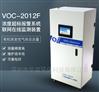 隆尧提供在线式VOC有机挥发物在线分析仪