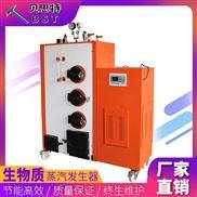 100KG 酿酒用生物质颗粒蒸汽发生器