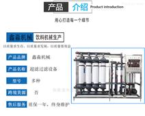 纤维超滤机