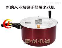 小型手摇燃气爆米花机,便宜的爆花机