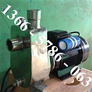 ZBFS小型自吸式水泵304不銹鋼水泵