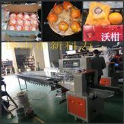 全自动冰糖橙包装机械
