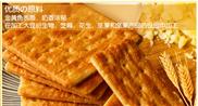 香脆薄饼干全自动饼干生产线