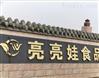 四川省亮亮娃食品有限公司