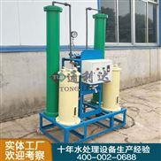 通利達0.5-2噸小型鍋爐軟化水設備