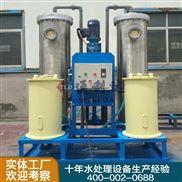 锅炉软化水设备得到用户一致认可的特点
