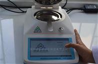 新型肉类专用水分测定仪