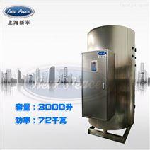 容积3000升功率72000瓦中央电热水器