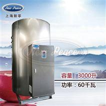 容量3000升功率60000瓦容积式电热水器