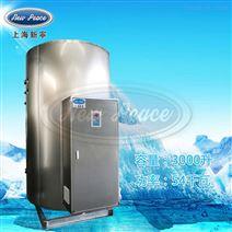 大功率热水器容量3000L功率54000w热水炉