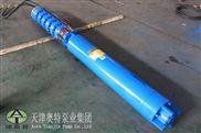 200QJ高扬程深井潜水泵-深井电泵-天津奥特