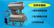節能環保滅菌 肉制品高溫高壓殺菌鍋