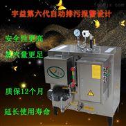 宇益能源108kw全自动电加热蒸汽发生器