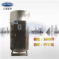 NP3000-45容积3000升功率45000瓦大容量电热水器