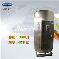 NP3000-40不锈钢热水器容积3000L功率40000w热水炉