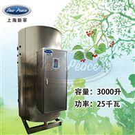 NP3000-25容积3000升功率25000瓦储水式电热水器