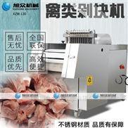 厨房带软骨自动禽肉类剁块机微冻肉切片机