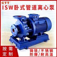 ISW离心泵isw型卧式管道泵不锈钢循环泵