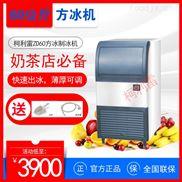 奶茶店800KG小型全自動方冰塊制作造冰機