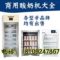 鄭州酸奶機 單開門機