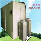 空气能热泵杀菌烘干机