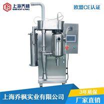 不锈钢实验室用喷雾干燥机