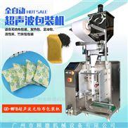 超声波无纺布干燥剂颗粒包装机