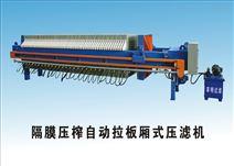 程控高壓隔膜壓濾機