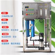 大型水处理设备 RO反渗透工业直饮机净水器
